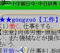 ・中国語「工作」=仕事 なのを隠して読者を欺こうとする産経新聞