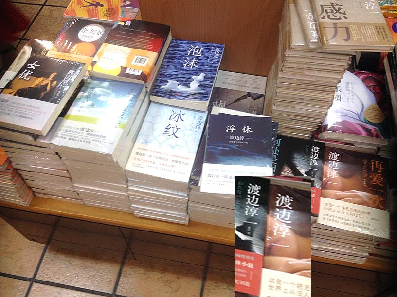 上海の本屋の渡辺淳一の本2