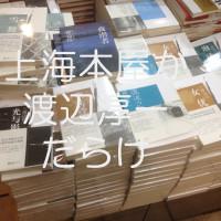 ・上海の本屋で日本人作家本がフェアでもないのに山積みである件